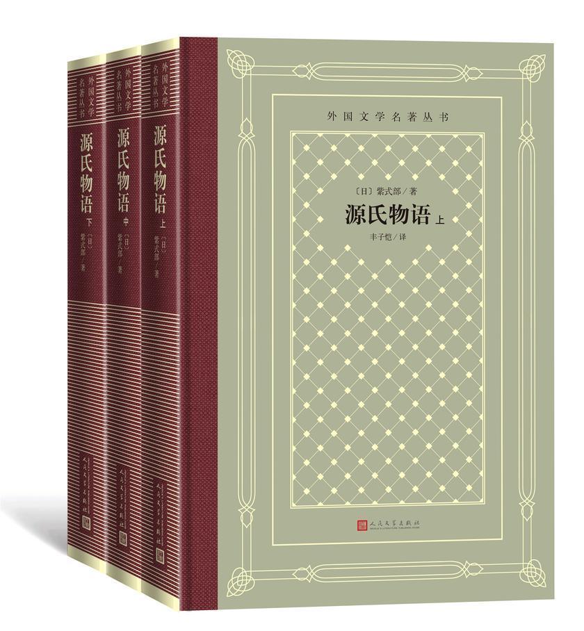 源氏物语:全3册