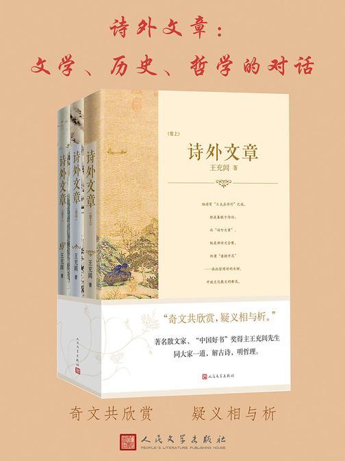 诗外文章:文学、历史、哲学的对话:全三册