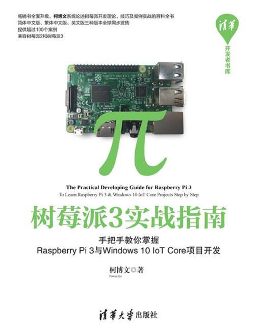 树莓派3实战指南——手把手教你掌握RaspberryPi3与Windows10IoTCore项目开发