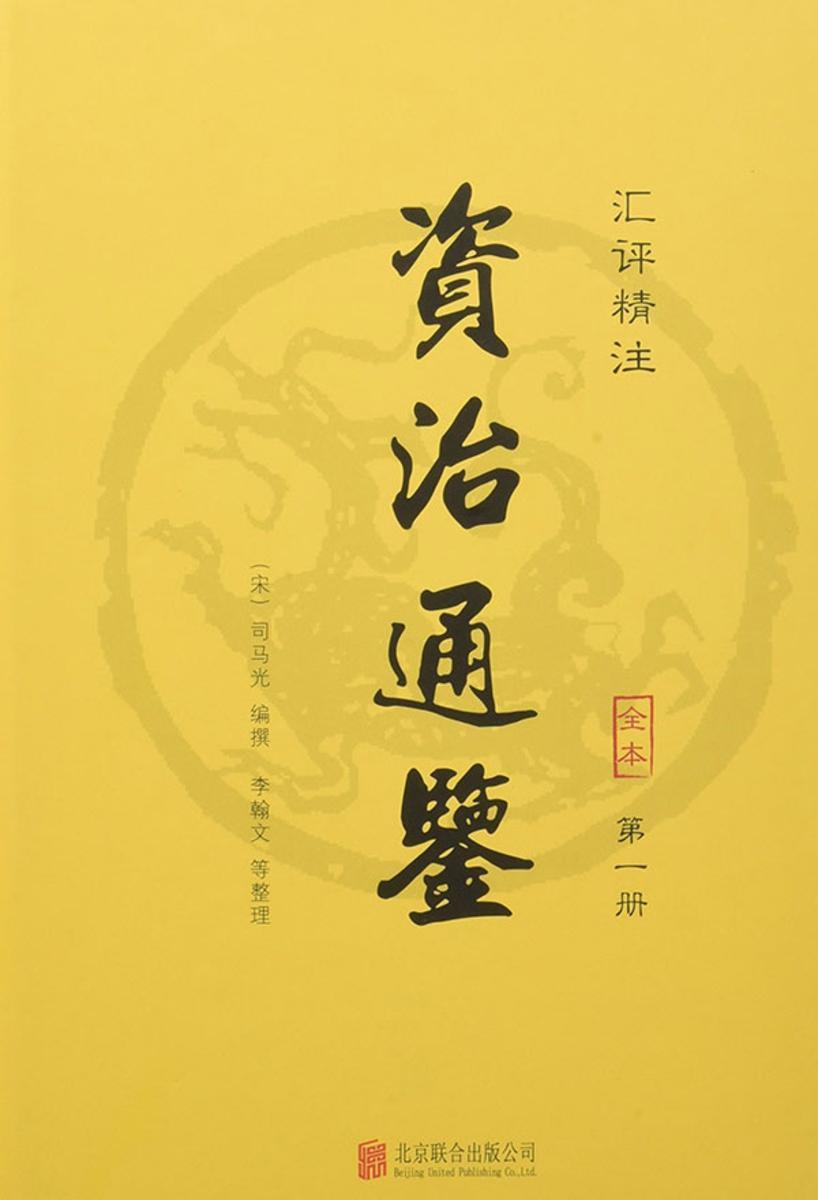 资治通鉴(汇评精注)(第一册)