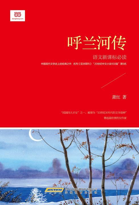 呼兰河传-修订版(新课标)