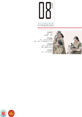 四川文学2017年10月(电子杂志)