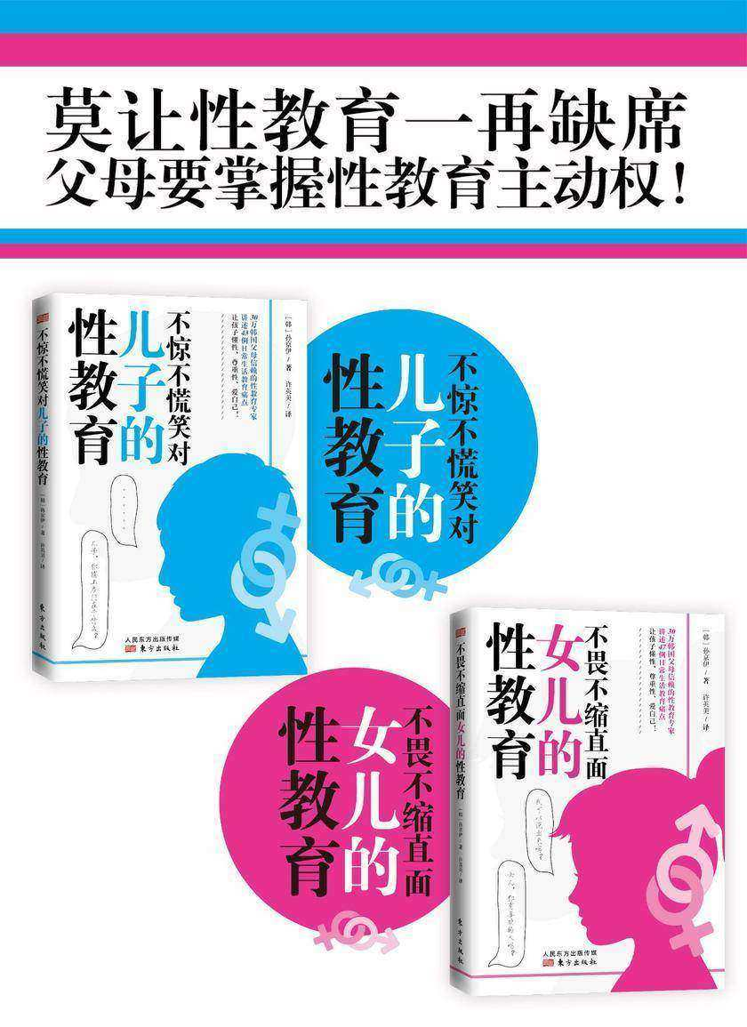 儿子+女儿性教育(套装共两册)