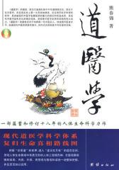 道医学(试读本)