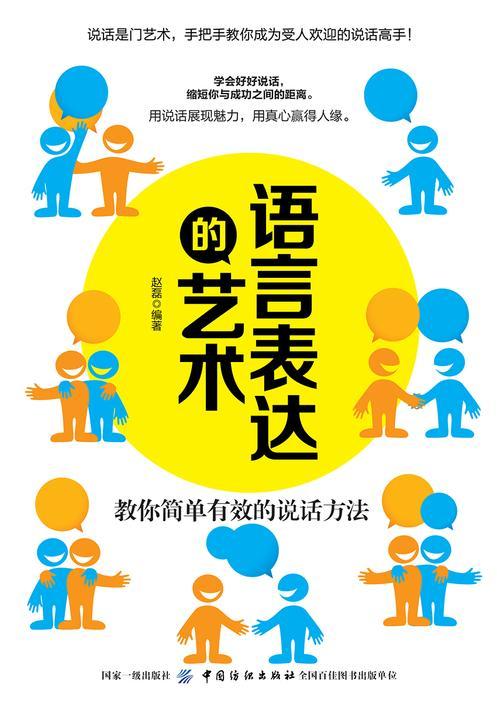 语言表达的艺术:教你简单有效的说话方法