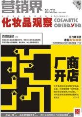 营销界·化妆品观察 月刊 2011年09期(电子杂志)(仅适用PC阅读)
