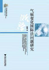 气候变化国际法问题研究