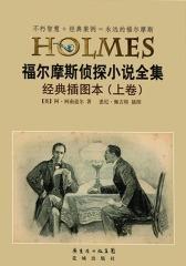 福尔摩斯侦探小说全集(经典插图本)(上册)(仅适用PC阅读)