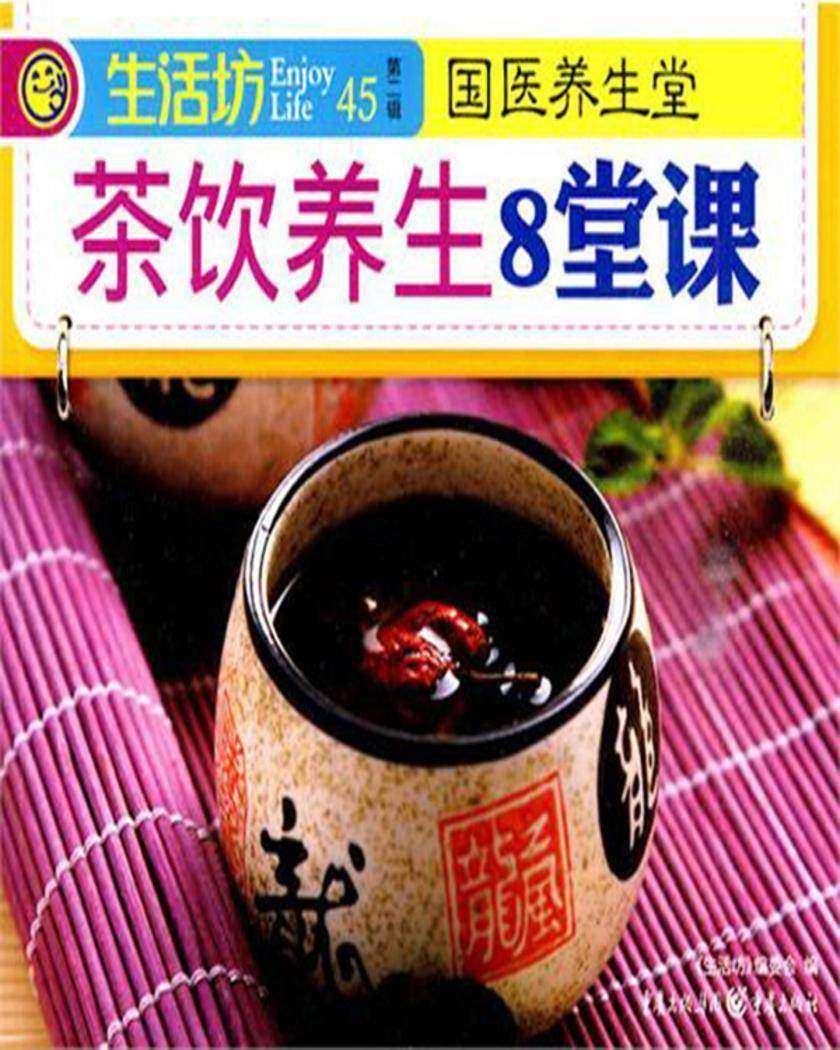 茶饮养生8堂课