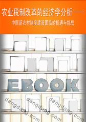 农业税制改革的经济学分析——中国新农村制度建设面临的机遇与挑战(仅适用PC阅读)
