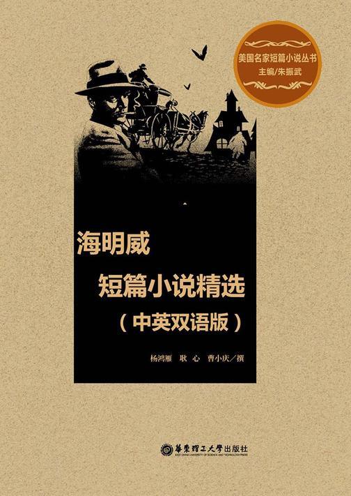 海明威短篇小说(中英对照)