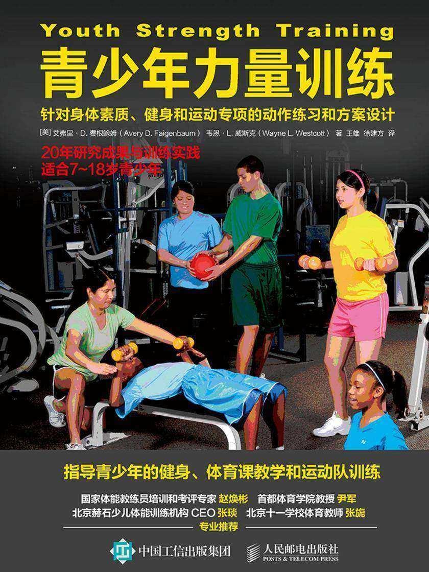 青少年力量训练:针对身体素质、健身和运动专项的动作练习和方案设计