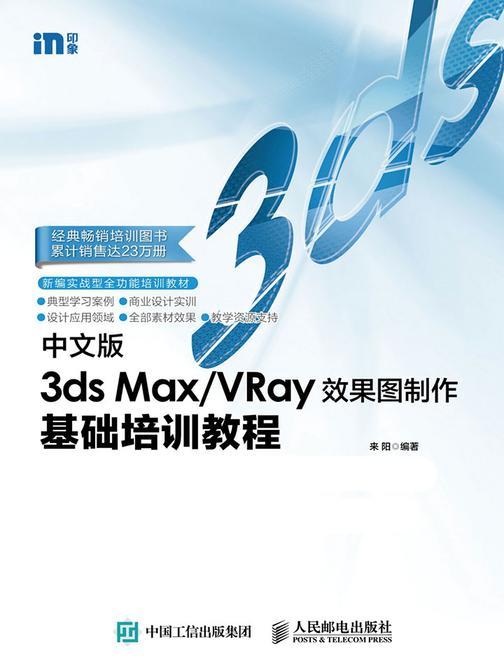 中文版3ds MaxV/Ray效果图制作基础培训教程