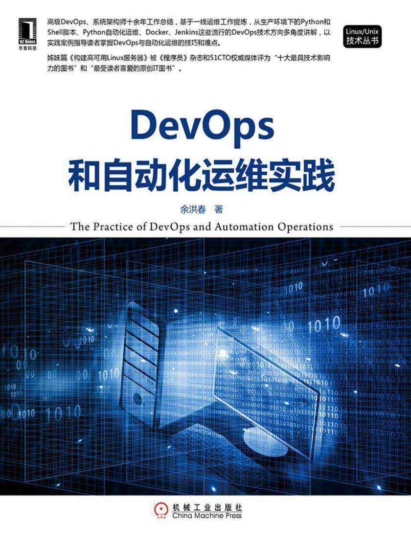 DevOps和自动化运维实践