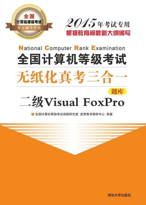 全国计算机等级考试无纸化真考三合一.二级Visual FoxPro(不提供光盘内容)