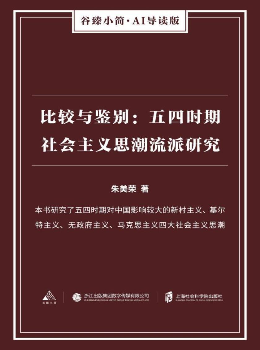 比较与鉴别:五四时期社会主义思潮流派研究(谷臻小简·AI导读版)