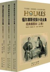 福尔摩斯侦探小说全集(经典插图本)(全3卷)(仅适用PC阅读)