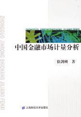 中国金融市场计量分析