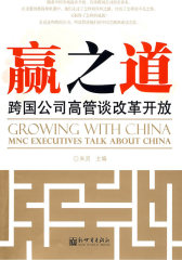 赢之道:跨国公司高管谈改革开放(中文)(试读本)