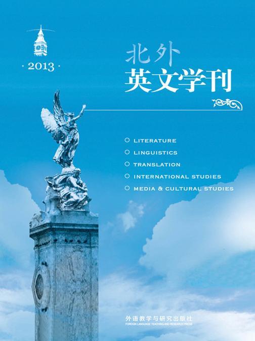 北外英文学刊2013
