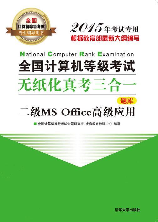 全国计算机等级考试无纸化真考三合一.二级MS Office高级应用(不提供光盘内容)
