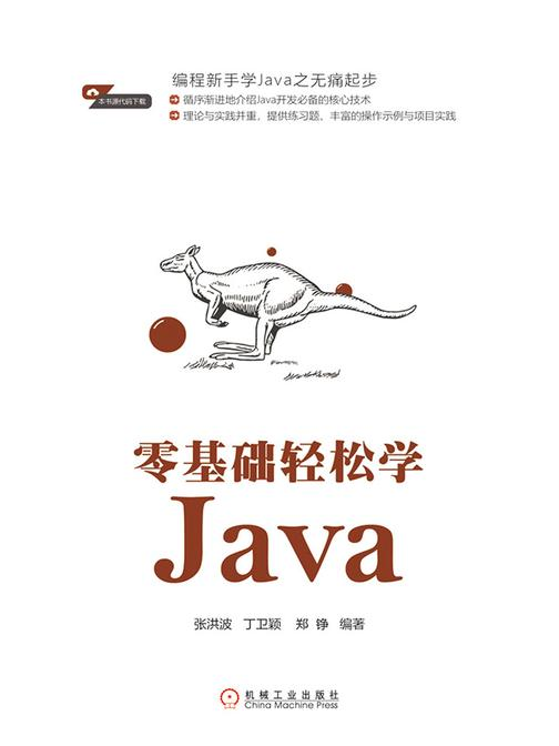 零基础轻松学Java