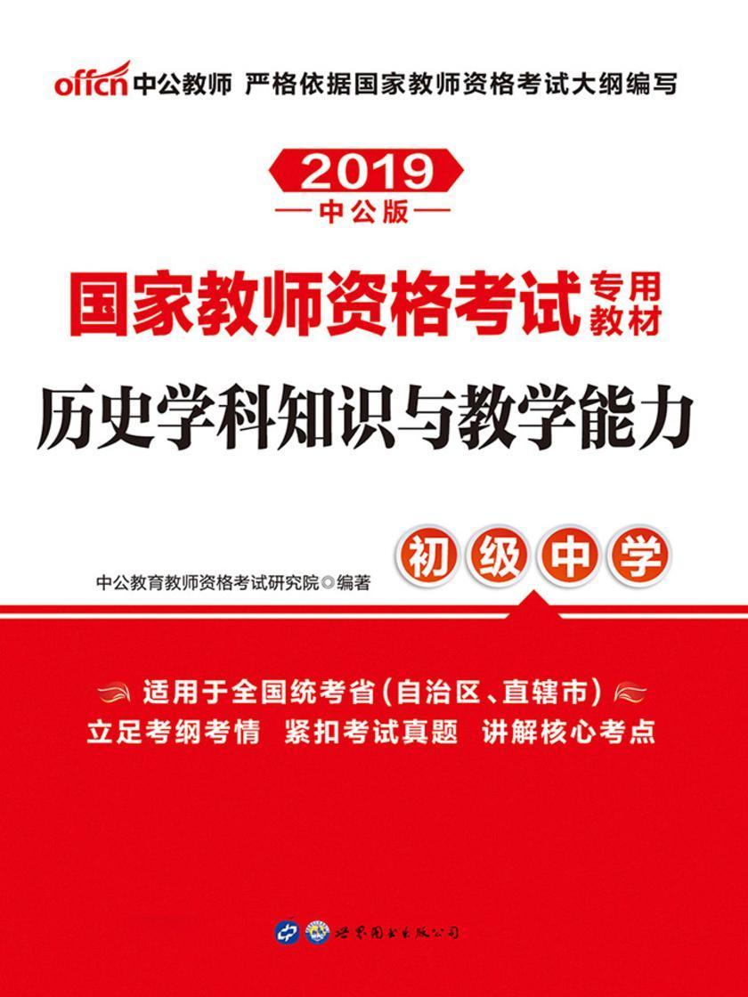 中公2019国家教师资格考试专用教材历史学科知识与教学能力(初级中学)
