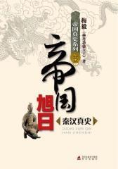 帝国旭日:秦汉真史