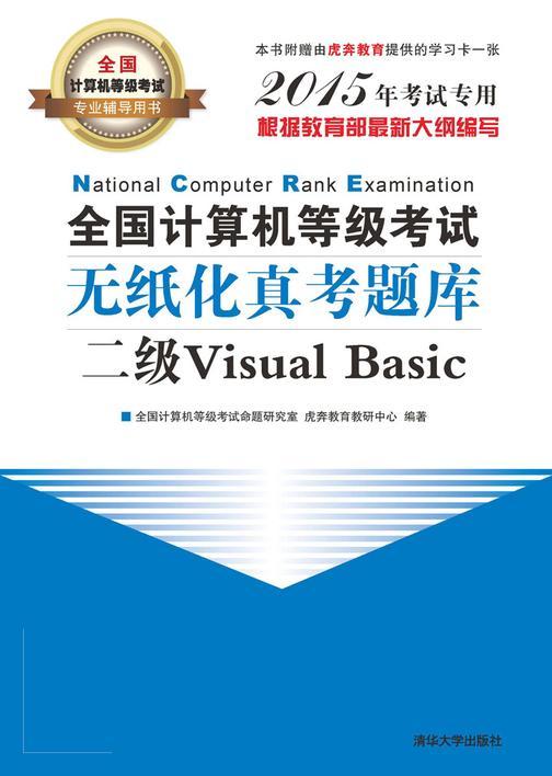 全国计算机等级考试无纸化真考题库.二级Visual Basic(不提供光盘内容)