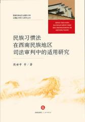 民族习惯法在西南民族地区司法审判中的适用研究