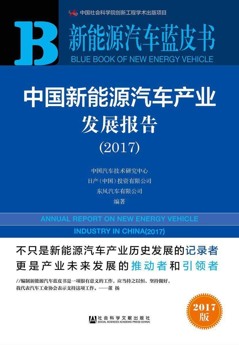 中国新能源汽车产业发展报告(2017)(新能源汽车蓝皮书)