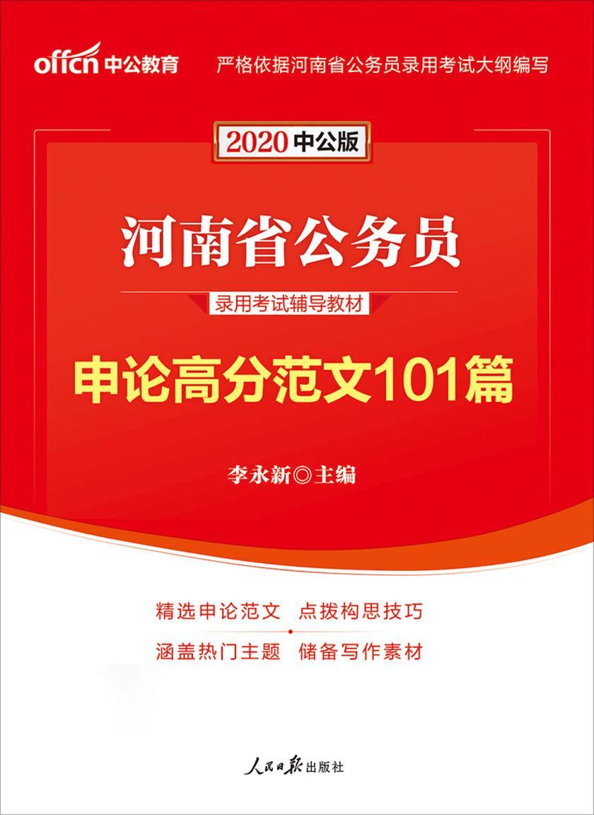 河南公务员考试用书 中公2020河南省公务员录用考试辅导教材申论高分范文101篇