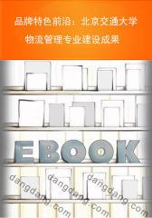 品牌特色前沿:北京交通大学物流管理专业建设成果
