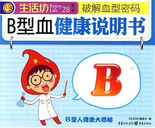 B型血健康说明书