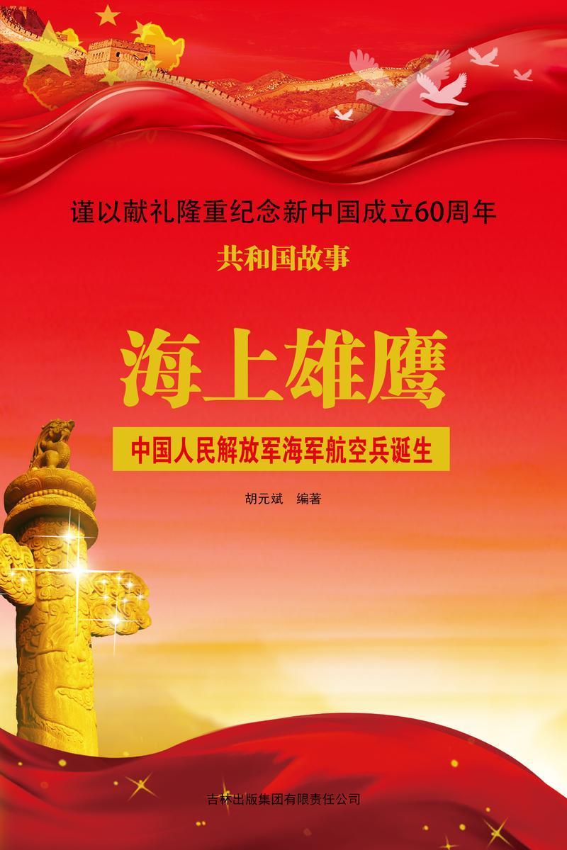 海上雄鹰:中国人民解放军海军航空兵诞生