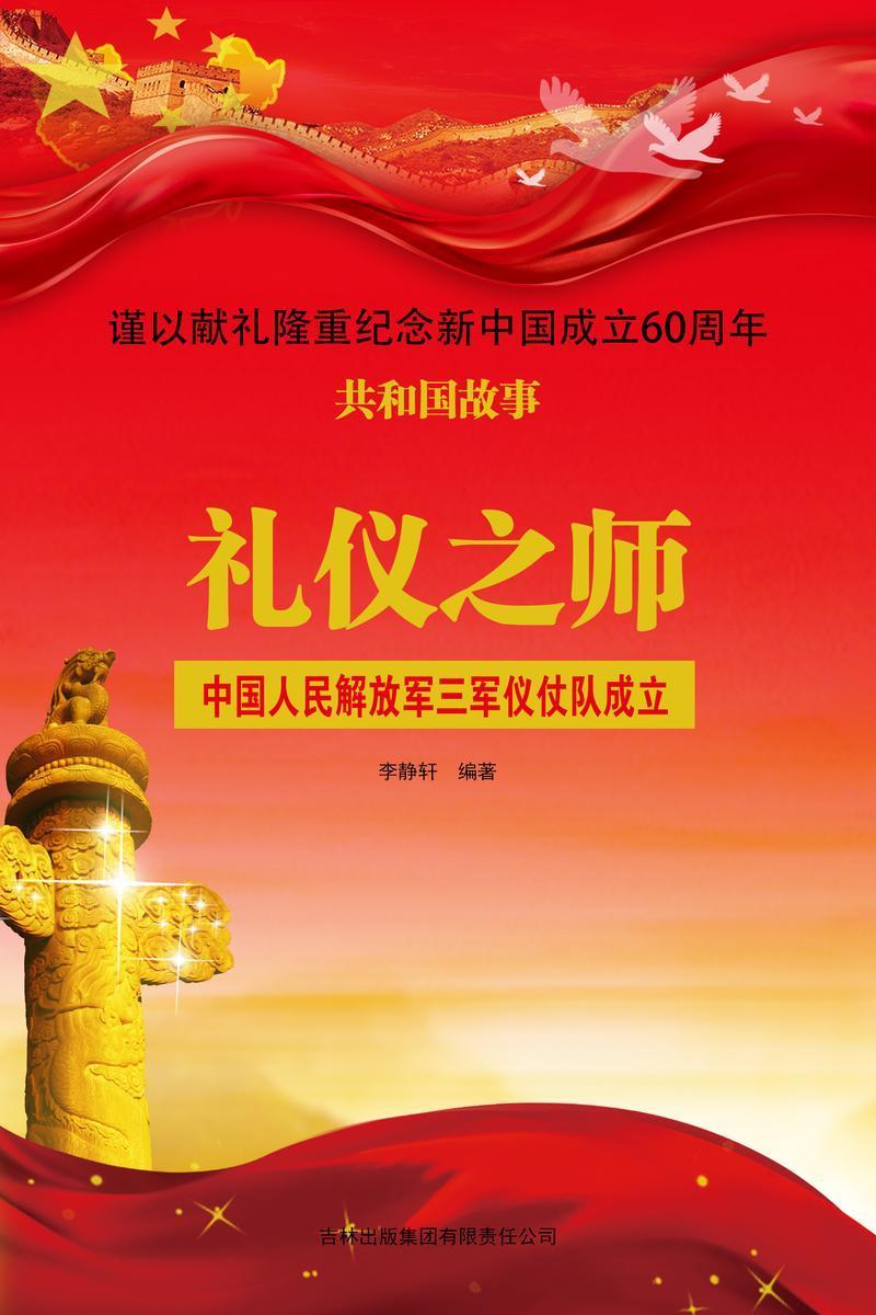 礼仪之师:中国人民解放军三军仪仗队成立
