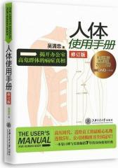 人体使用手册(修订版,附DVD光盘1张)