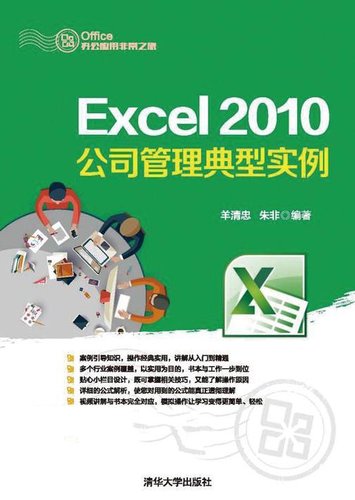 Excel 2010公司管理典型实例(不提供光盘内容)