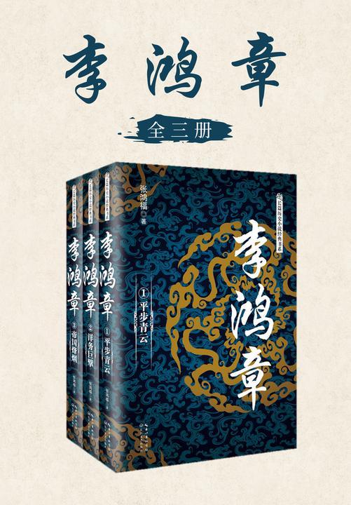 李鸿章(全三册,一部书讲透为人为官之道,处世成功之学,了解中国近代史李鸿章)