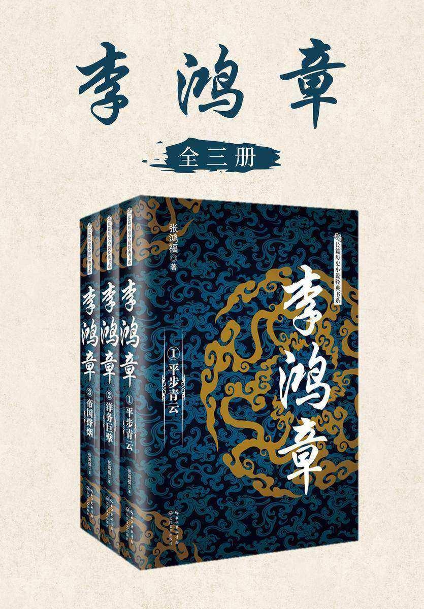 李鸿章(全三册,一部书讲透为人为官之道,处世成功之学,了解中国近代史必读李鸿章)