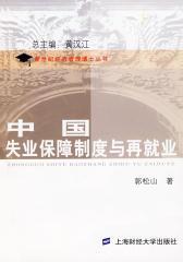 中国失业保障制度与再就业(新世纪经济管理博士丛书)