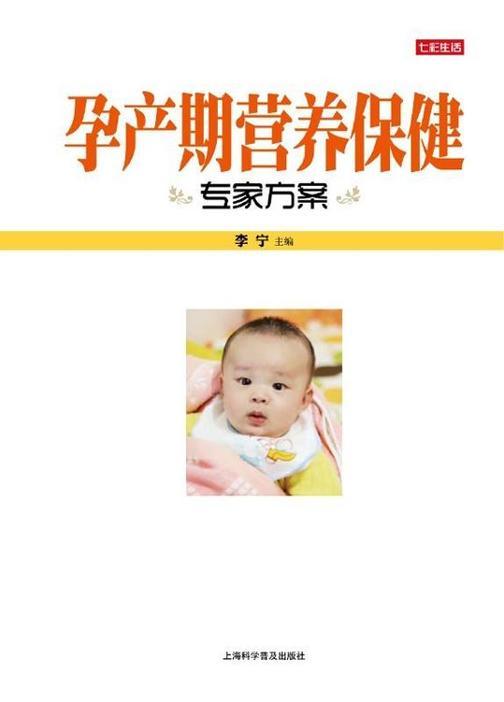 孕产期营养保健专家方案