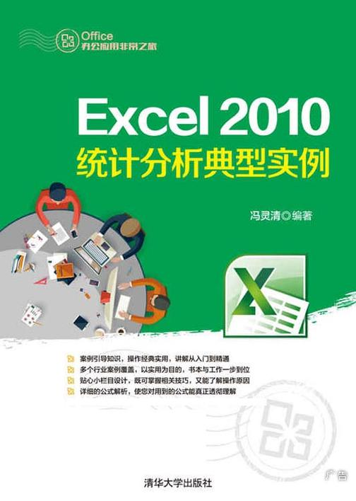 Excel 2010统计分析典型实例(不提供光盘内容)