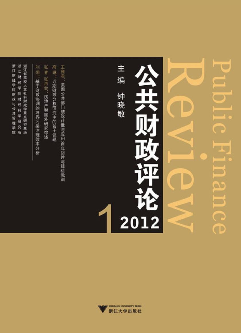 公共财政评论2012(1)