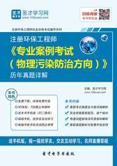 2016年注册环保工程师《专业案例考试(物理污染防治方向)》历年真题详解
