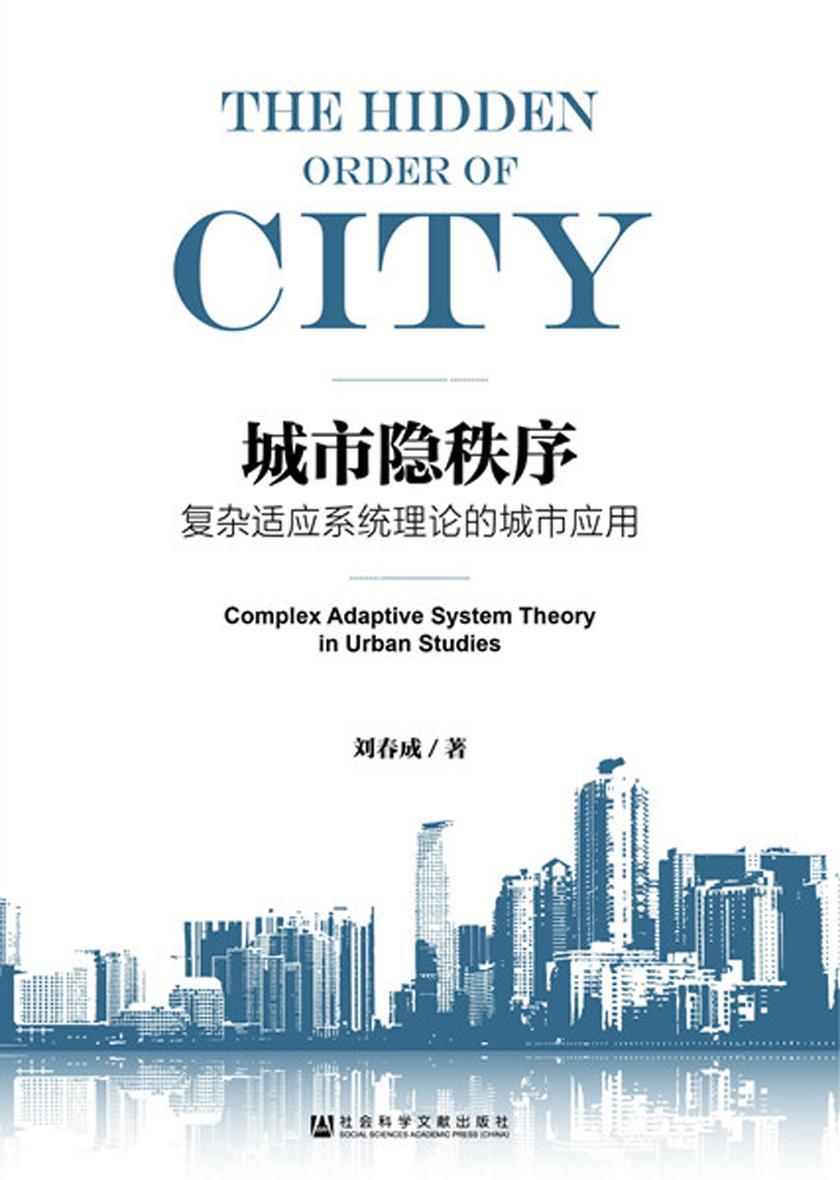 城市隐秩序:复杂适应系统理论的城市应用