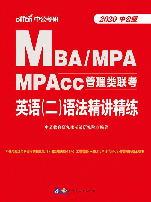 中公2020MBA、MPA、MPAcc管理类联考英语(二)语法精讲精练