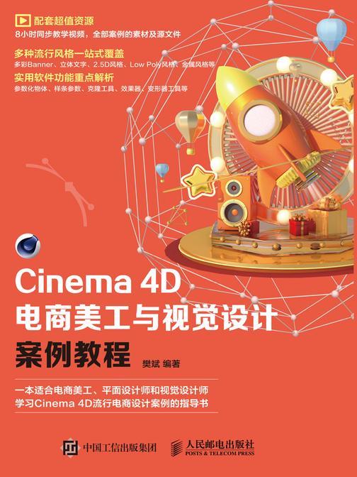 Cinema 4D电商美工与视觉设计案例教程