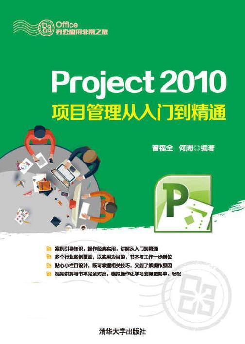 Project 2010项目管理从入门到精通