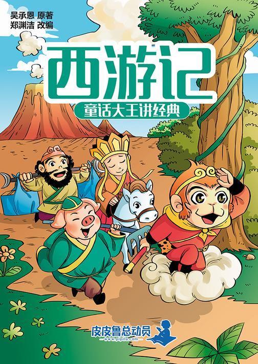 童话大王讲经典:西游记